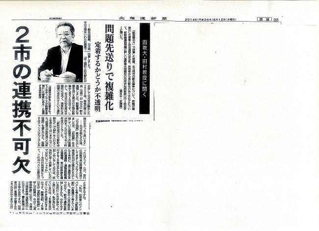 北海道新聞記事①